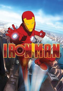 钢铁侠:装甲冒险 第二季的海报