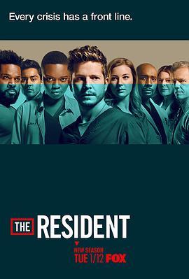 驻院医生 第四季的海报