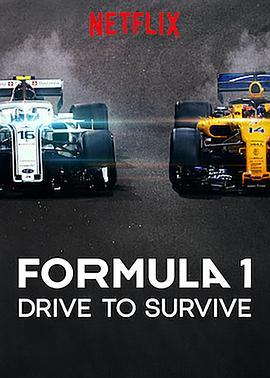 一级方程式:疾速争胜 第一季的海报
