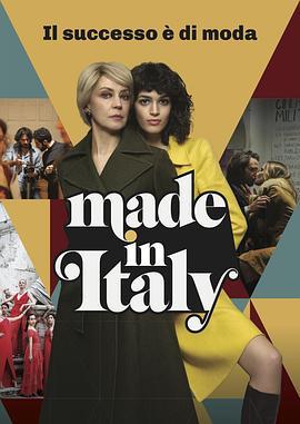 意大利制造的海报