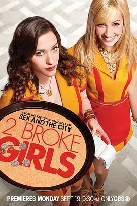 破产姐妹 第一季的海报