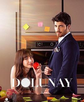 满月第一季》全集/dolunay Season 1在线观看| 91美剧网