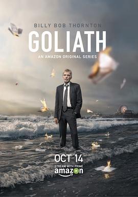 律界巨人 第一季的海报