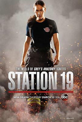 19号消防局 第一季的海报