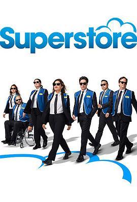 百味超市 第三季的海报
