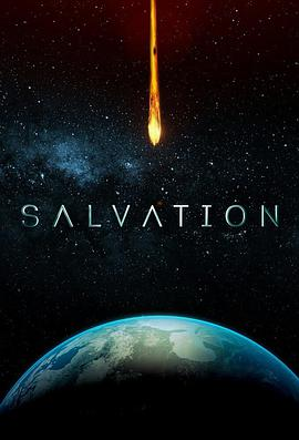 救世 第二季的海报