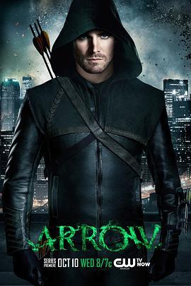 绿箭侠 第一季的海报