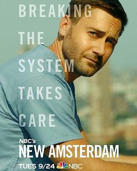 医院革命 第二季的海报