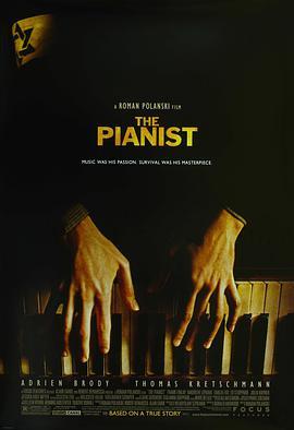 钢琴家的海报
