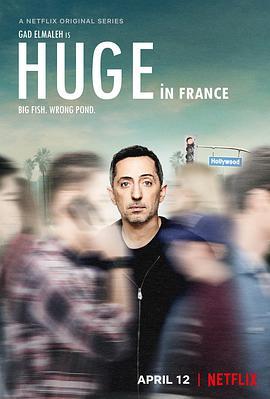 名气止于法国的海报