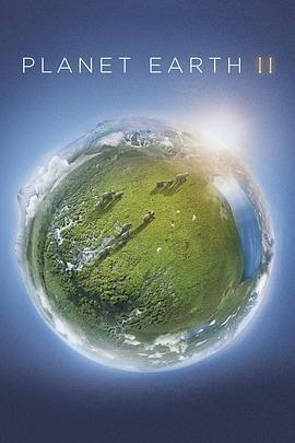 地球脉动 第二季的海报