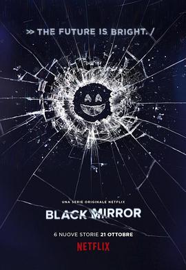 黑镜 第三季的海报