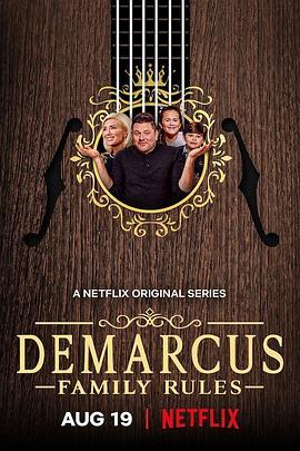 德马库斯家规的海报