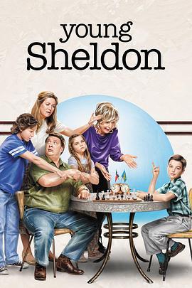 小谢尔顿 第三季的海报