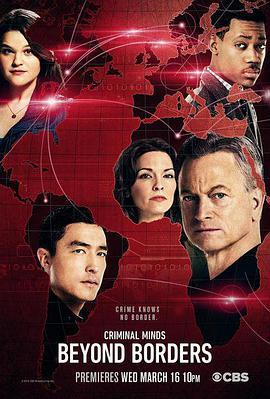 犯罪心理:超越边界 第一季的海报