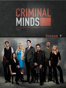 犯罪心理 第七季的海报