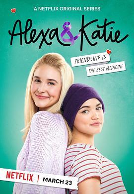 亚莉克莎与凯蒂 第一季的海报