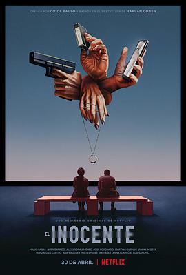 无罪之最的海报