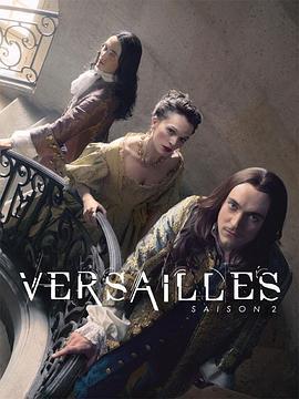 凡尔赛 第二季的海报