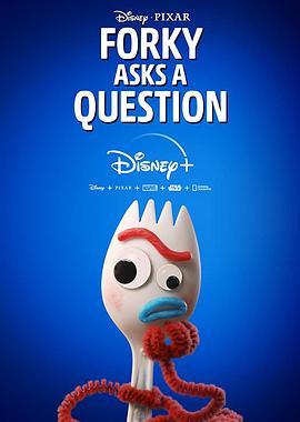 叉叉问了一个问题的海报