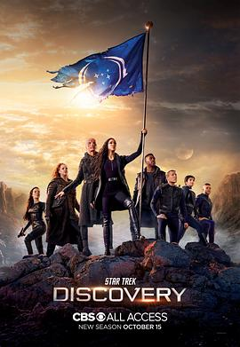 星际迷航:发现号 第三季的海报
