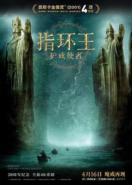 指环王1:护戒使者的海报