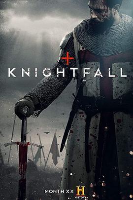 骑士陨落 第二季的海报