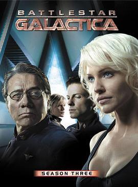 太空堡垒卡拉狄加 第三季的海报