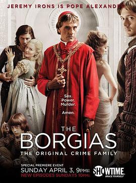 波吉亚家族 第一季的海报
