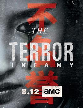 极地恶灵 第二季的海报