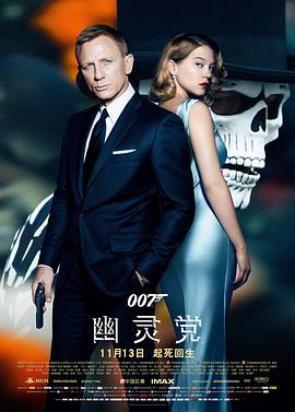 007:幽灵党的海报