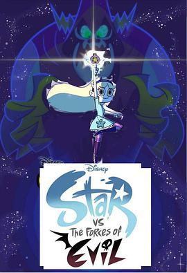 星蝶公主 第二季的海报