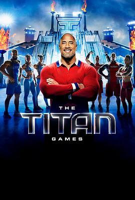 泰坦游戏的海报