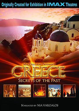 希腊迷城的海报