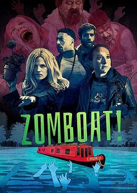 僵尸逃生船的海报