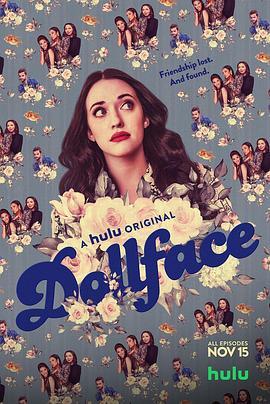 娃娃脸的海报