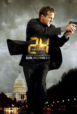 24小时 第七季的海报
