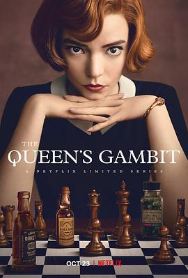 女王的棋局的海报