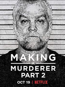 制造杀人犯 第二季的海报