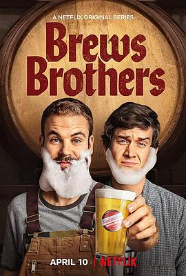 酿酒兄弟的海报