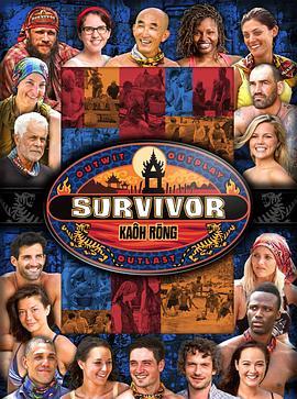 幸存者:瓜隆岛 第三十二季的海报
