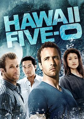 夏威夷特勤组 第三季的海报