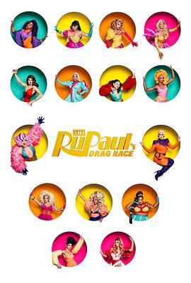 鲁保罗变装皇后秀 第十一季的海报