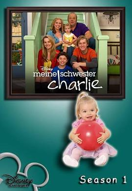 查莉成长日记 第一季的海报