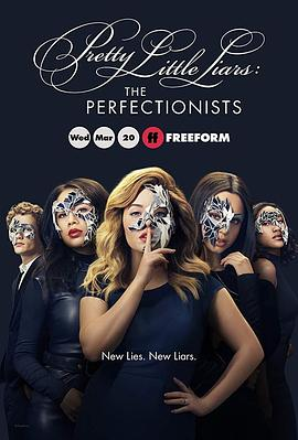 美少女的谎言:完美主义的海报