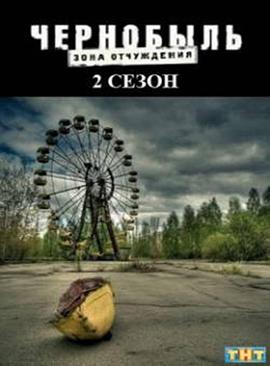 切尔诺贝利·禁区-无人原样而归 第二季的海报