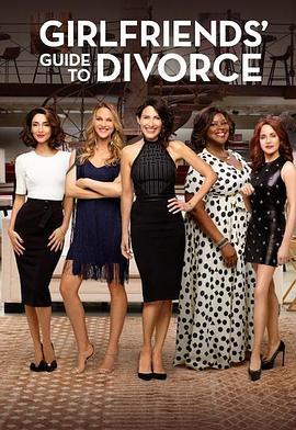 闺蜜离婚指南 第四季的海报