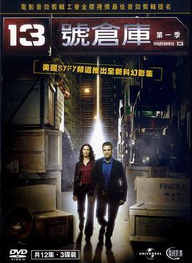十三号仓库 第一季的海报