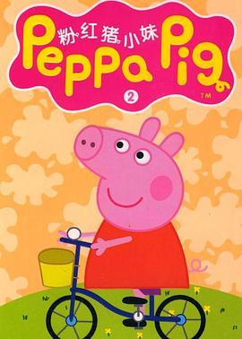 小猪佩奇 第五季的海报