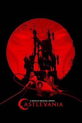恶魔城 第二季的海报